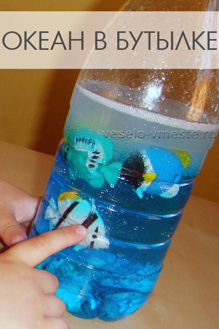 Морская бутылочка-искалка