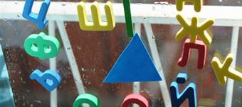 Азбука на стекле